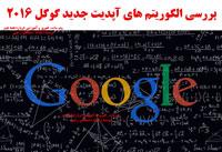 آپدیت الگوریتم های گوگل 2016