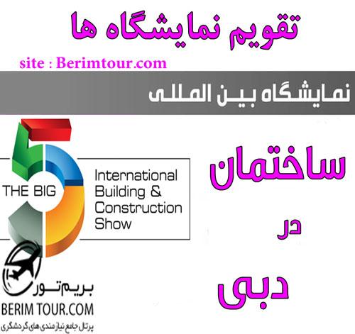 نمایشگاه Big 5 دبی 2016