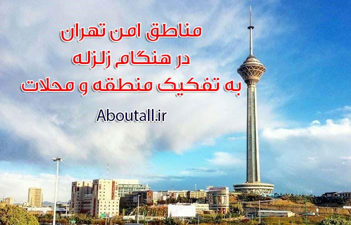 مناطق امن تهران هنگام زلزله تهران